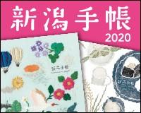 新潟手帳2020