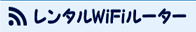 国内Wi-Fiルーターレンタル