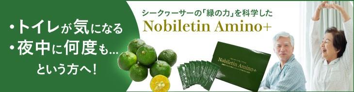 ノビレチンアミノプラス