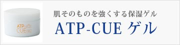 ATP-C・U・E