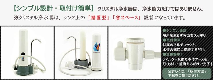 クリスタル浄水器