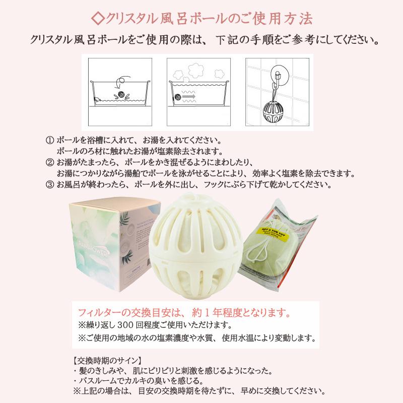 クリスタル風呂ボール 使用方法
