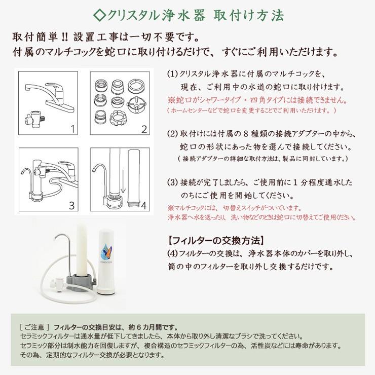 クリスタル浄水器 取付方法