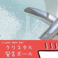クリスタル風呂ボール