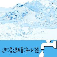 逆浸透膜浄水器