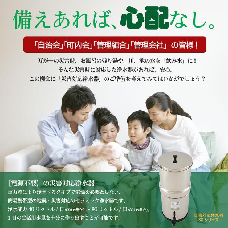 災害対応浄水器