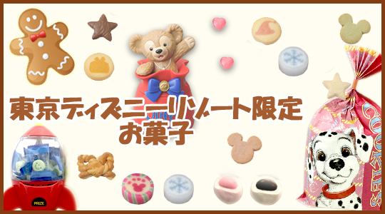 ディズニーリゾート限定お菓子