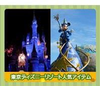 東京ディズニーリゾード限定