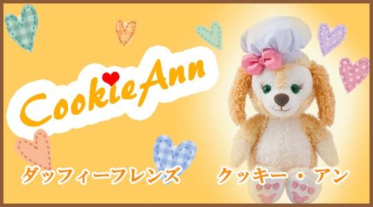 クッキー・アン