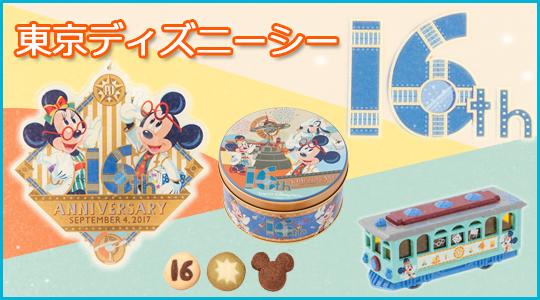 東京ディズニーシー開園16周年記念