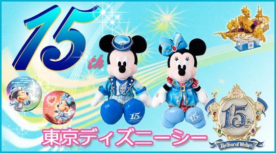 ディズニーシー15周年記念