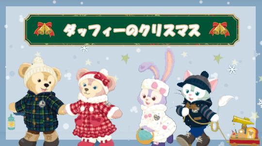 ダッフィーのクリスマス