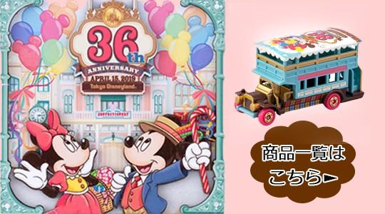 東京ディズニーランド36周年