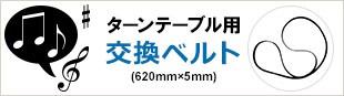 ターンテーブル用交換ベルト(620mm×5mm)