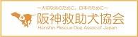 阪神救助犬協会