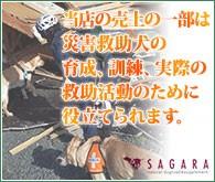 当店の売り上げの一部は阪神救助犬協会にて災害救助犬育成活動のために役立てられます。