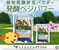 ペット腸内環境イノベーション 植物発酵野菜パウダー 発酵ベジパワー SAGAWAオリジナル.健康づくりを応援します 腸内環境に着目することで、全身に及ぶ体内環境の改善につながると言われています。ペットの「腸」はペットの「生命」の源泉