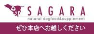 ナチュラルドッグフード・ペットサプリメント専門店SAGARA本店サイト