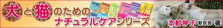犬と猫のためのナチュラルケアシリーズ
