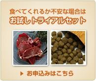 天然野生鹿肉ジャーキーとナチュラルドッグフードのサンプルトライアルセット