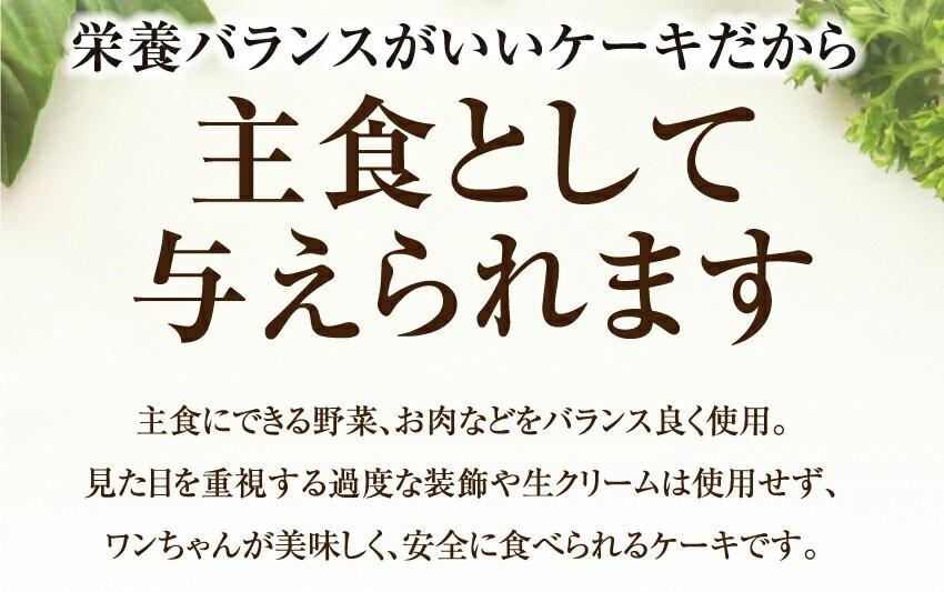 犬の無添加・誕生日・ケーキ