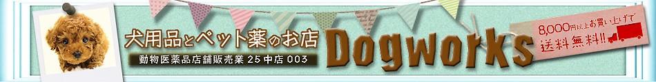 犬用品とペット薬のお店 ドッグワークス