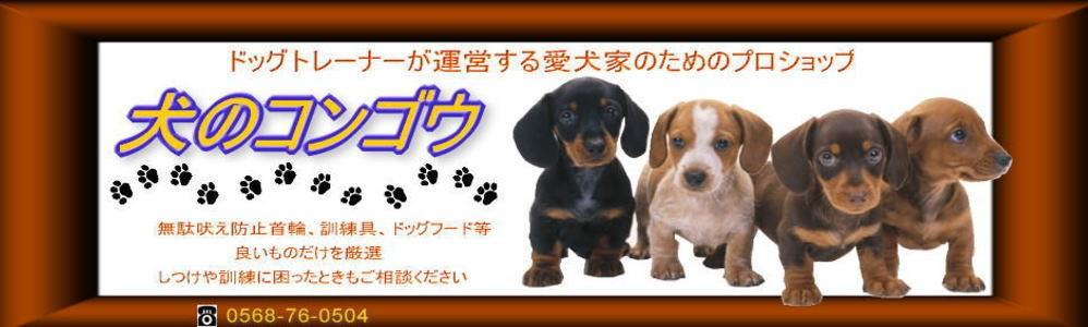 しつけ用首輪、訓練具、ドッグフードなど。犬用品のプロショップ