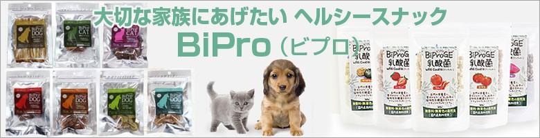 BiPro ビプロ