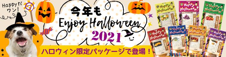 秋 ハロウィン2021