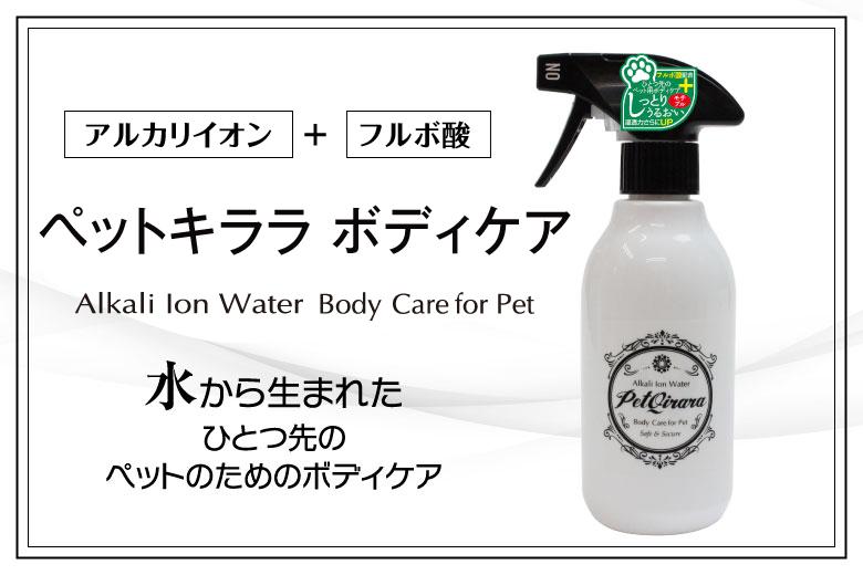 アルカリイオン水ペット用ボディケア ペットキララ