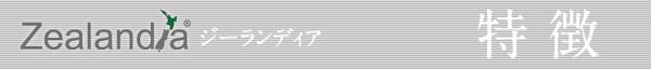 Zealandia ジーランディア キャットフード 特徴