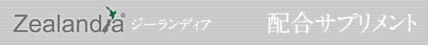 Zealandia ジーランディア キャットフード 配合サプリメント