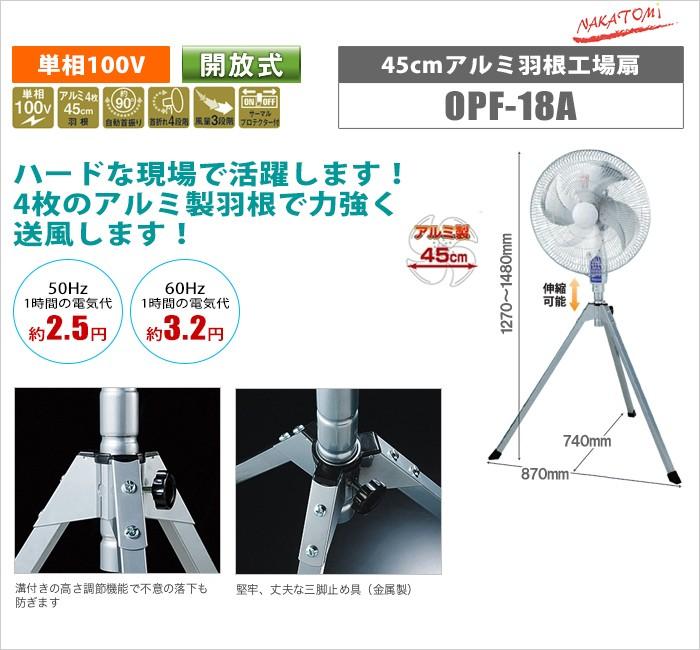 【ナカトミ】45cmアルミ羽根工場扇《 OPF-18A 》