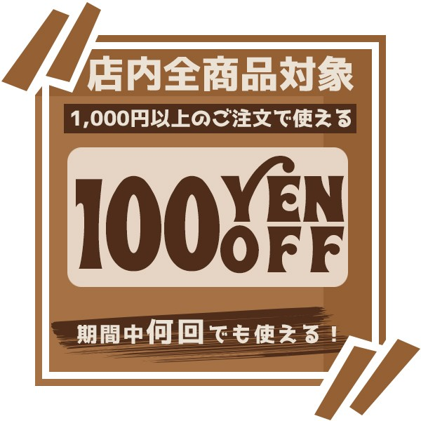1,000円以上のご注文で何回でも使える100円OFFクーポン!