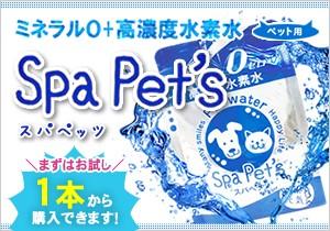 オールペット対応!ミネラル0+高濃度水素水 スパペッツ