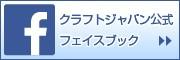 クラフトジャパンfacebook