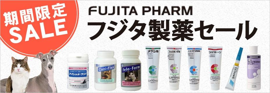 フジタ製薬セール