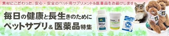 ペット用サプリ&医薬品特集