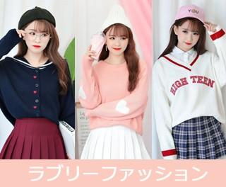 ラブリー&カジュアル韓国ファッション