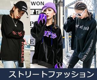 ストリート&カジュアル韓国ファッション