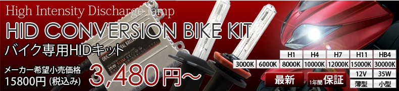 HIDバイクキット