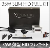 35W薄型HIDフルキット