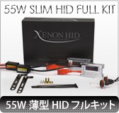 55W薄型HIDフルキット