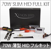 70W薄型HIDフルキット