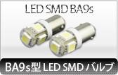 SMD BA9s ポジション球、室内ルーム灯