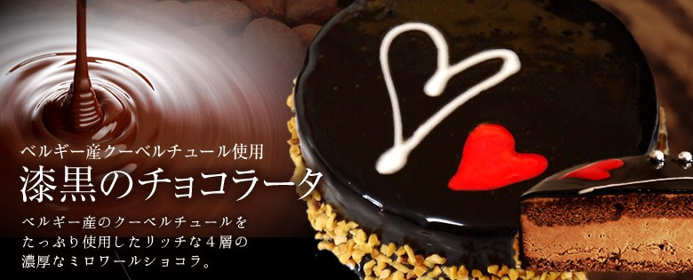 クーベルチュール使用チョコレートケーキ