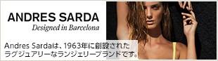 Andres Sardaは、1963年に創設されたラグジュアリーなランジェリーブランドです。