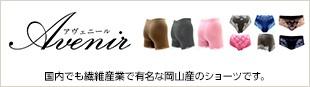 国内でも繊維産業で有名な岡山産のショーツです。