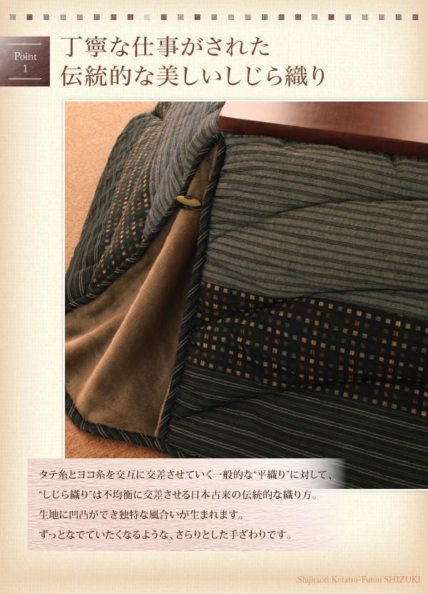 しじら織り省スペースこたつ布団 4尺長方形                                                                                                                             しじら織りの風合いが与えるやわらかな温もり。 オンラインショッピング ViVa-ビバ 通販サイト