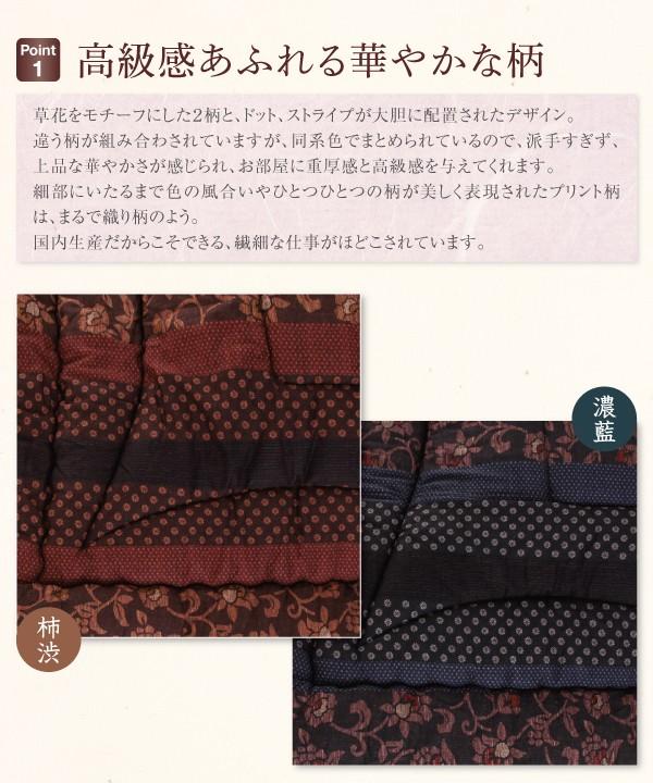 国産こたつ掛け布団 7尺長方形                                                                                                                             華麗にいろどる、冬。 ViVa-ビバ 通販サイト 国産こたつ掛け布団 7尺長方形